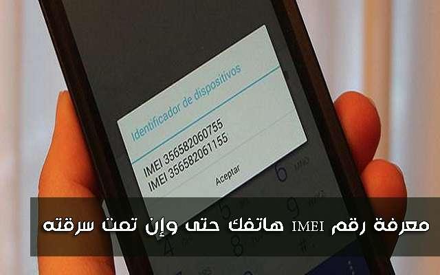 معرفة رقم IMEI هاتفك حتى وإن تمت سرقته لاسترجاعه أو تعطيله | غوغل تحتفظ به