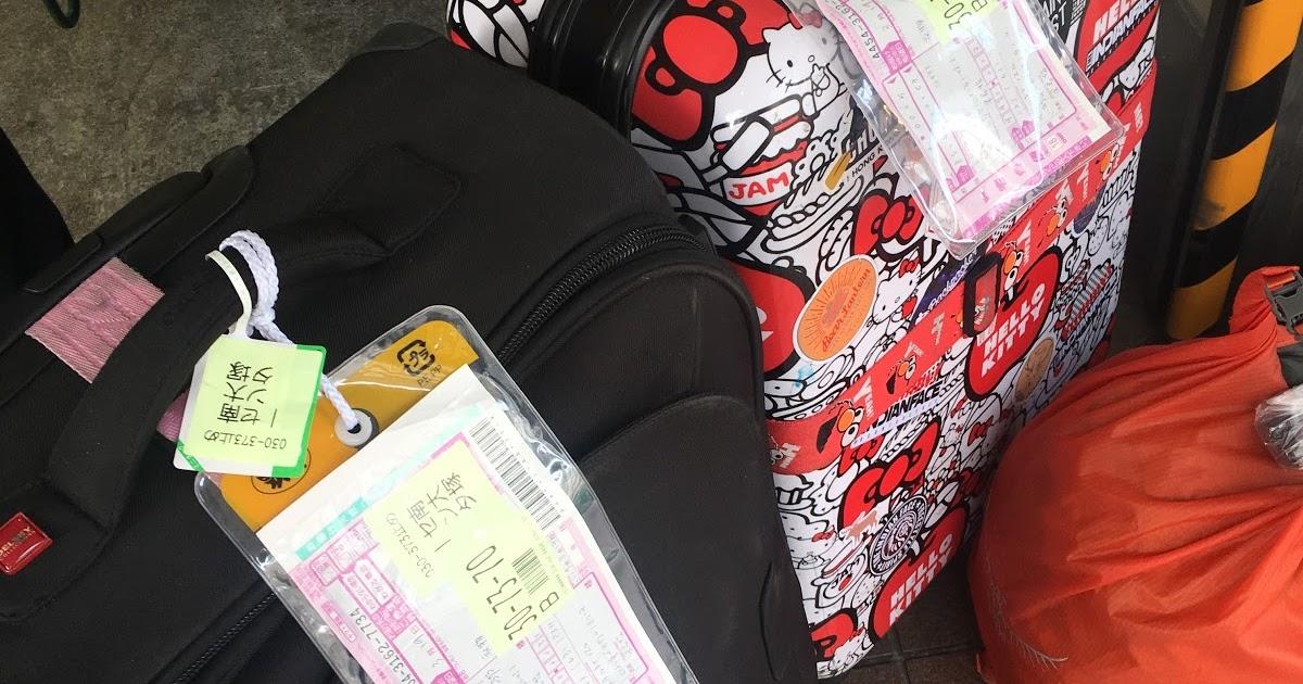 │日本。東北山形縣+ 東京│【宅配行李分享】:: 黑貓宅急便 (從山形到東京) 跨縣行李寄送