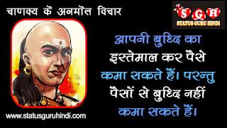 Motivational Quotes in Hindi   चाणक्य के 51 सर्वश्रेष्ठ विचार } Chanakya Ke Anmol Vichar Hindi#5