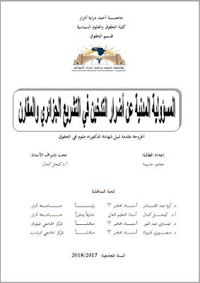 أطروحة دكتوراه: المسؤولية المدنية عن أضرار التدخين في التشريع الجزائري والمقارن PDF