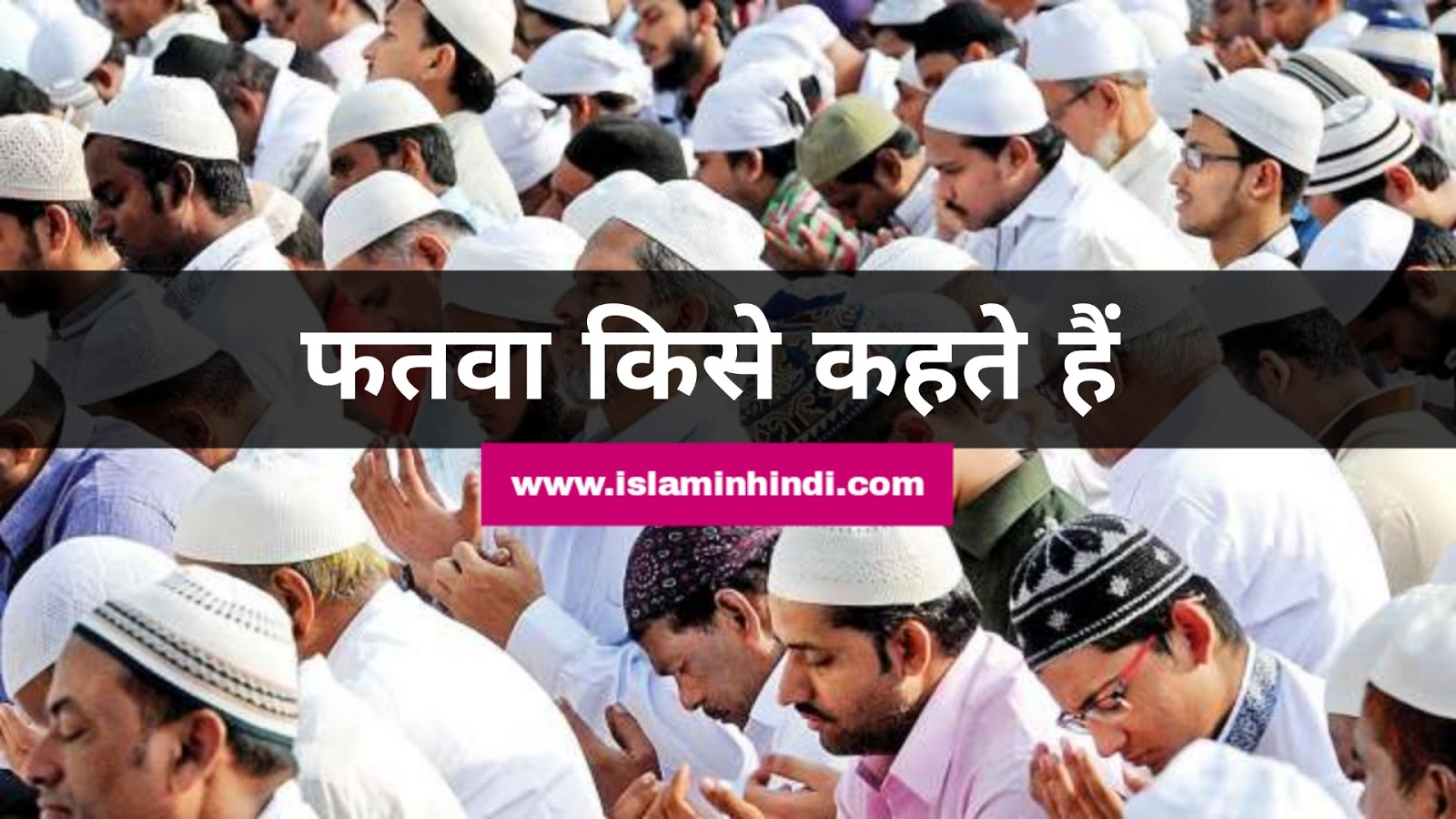 What is fatwa in hindi