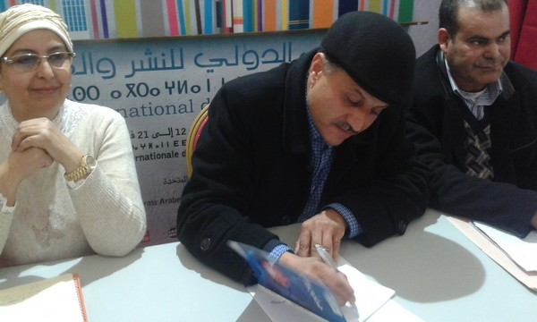 """توقيع مجموعة """" حب فايس بوكي القصصية """" للكاتب محمد بنلحسن بالمعرض الدولي للكتاب والنشر"""