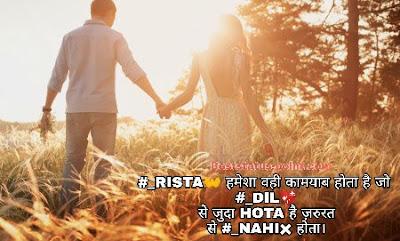 Romantic-Status-Photo