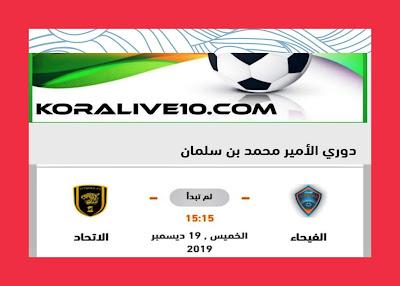موعد مباراة الفيحاء × الاتحاد في دوري كأس الأمير محمد بن سلمان للمحترفين