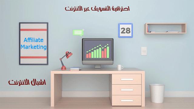 4 طرق احترافية للتسويق عبر الانترنت | المسوق الناجح 2020