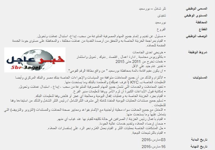 بنك مصر يعلن عن وظائف بـ 3 محافظات والتقديم الكترونى حتى 16 / 3 / 2016