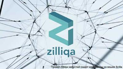 Проект Zilliqa запустил смарт-контракты на языке Scilla