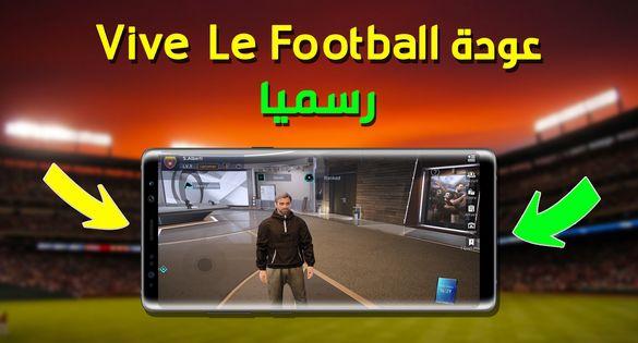 نسخة Vive Le Football الجديدة !! الهواتف المدعومة و مفاجأة بالجملة !