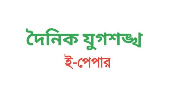 Dainik jugasankha Epaper pdf - দৈনিক যুগশঙ্খ ই-পেপার