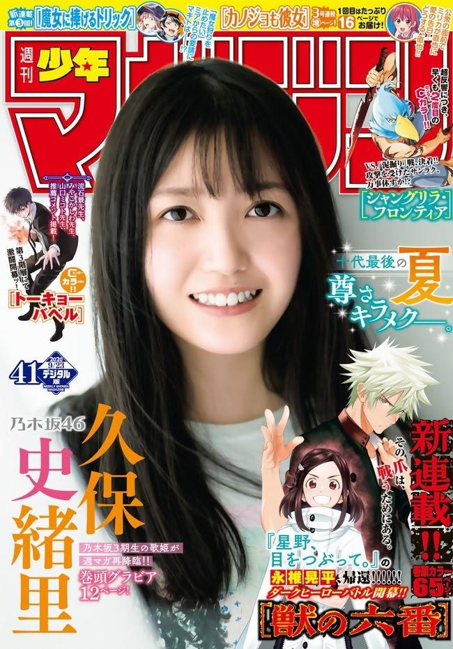 202001.2029 [Shonen Magazine] 2020 No.41 久保史緒里