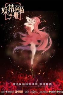 Anime Yao Jing Zhong Zhi Shou Ce Legendado