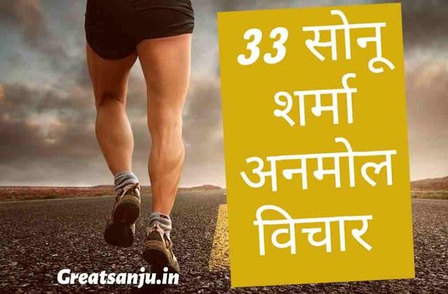 Top 33 Best Motivation Sonu Sharma quotes in Hindi  Sonu Sharma अनमोल विचार