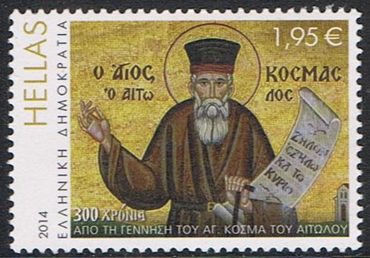 Ο εθνομάρτυρας Κοσμάς ο Αιτωλός