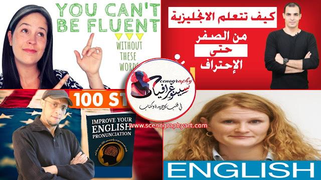 أفضل قنوات اليوتيوب لتعلم اللغة الأنجليزية