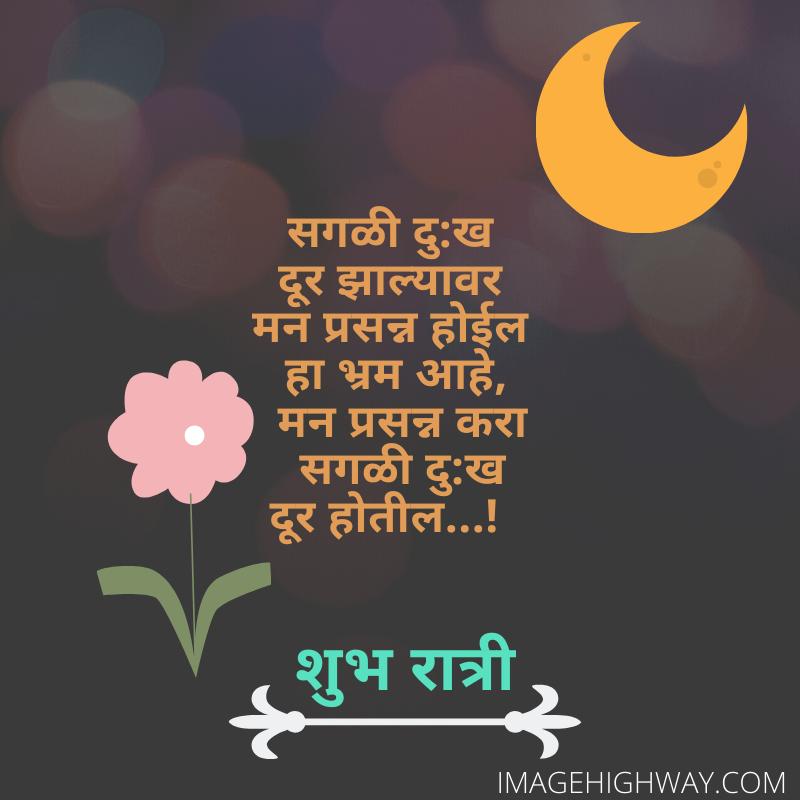 Good Night Messages In Marathi À¤¶ À¤ À¤° À¤¤ À¤° À¤¶ À¤ À¤š À¤› À¤®à¤° À¤
