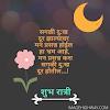 Good Night Messages In Marathi     शुभ रात्री शुभेच्छा मराठी