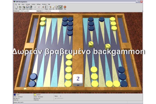 GNU Backgammon - Βραβευμένο και δωρεάν παιχνίδι τάβλι