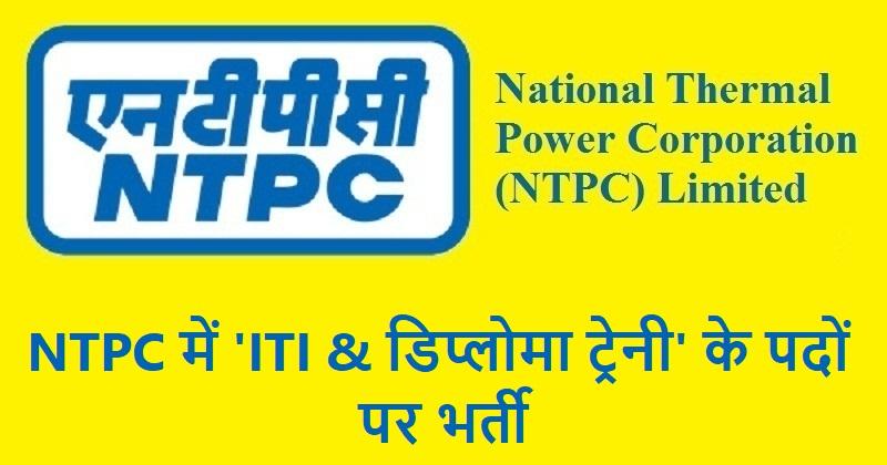 NTPC jobs 2019