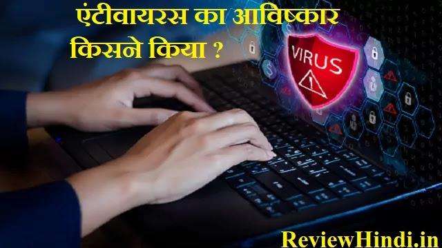 एंटीवायरस का आविष्कार किसने किया ?