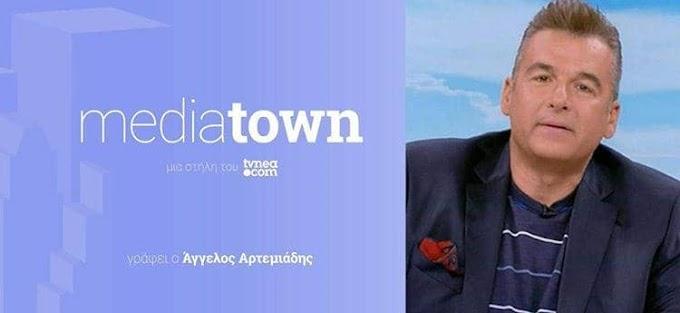 Mediatown: Είναι μόδα το να μισεί κάποιος τον Λιάγκα! Γιατί άραγε;