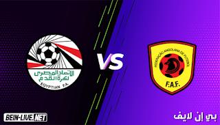 مشاهدة مباراة مصر وأنغولا بث مباشر اليوم بتاريخ 01-09-2021 في تصفيات كأس العالم
