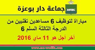 جماعة دار بوعزة  بإقليم النواصر : مباراة لتوظيف 6 مساعدين تقنيين من الدرجة الثالثة السلم 6.