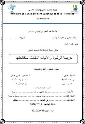 مذكرة ماستر: جريمة الرشوة والآليات المتخذة لمكافحتها PDF