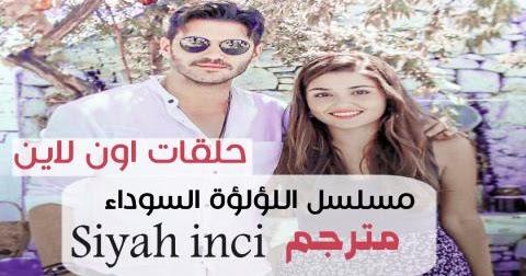 مسلسل حب لا يفهم الكلام 29 كامله مترجمة