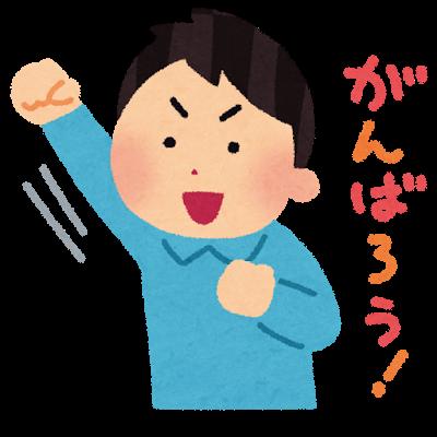 「頑張って」不是萬用句!「加油」的日文說法大整理!【輕鬆 ...