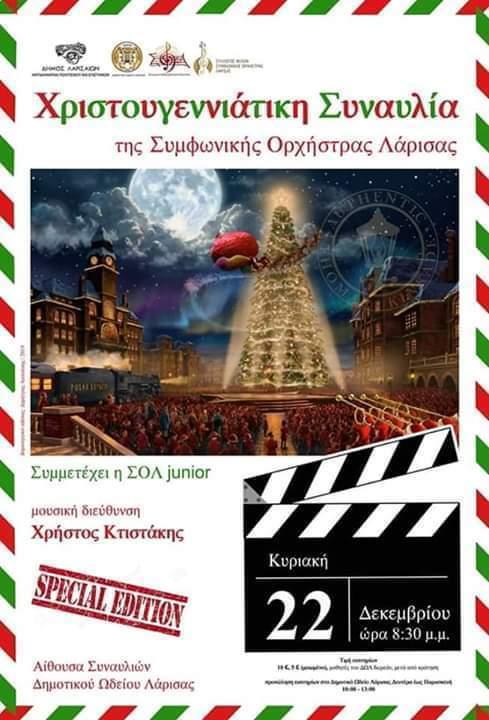 Χριστουγεννιάτικη συναυλία της Συμφωνικής Ορχήστρας Λάρισας