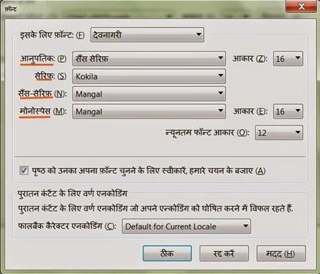 How to set custom Devanagari Unicode font in firefox, Internet