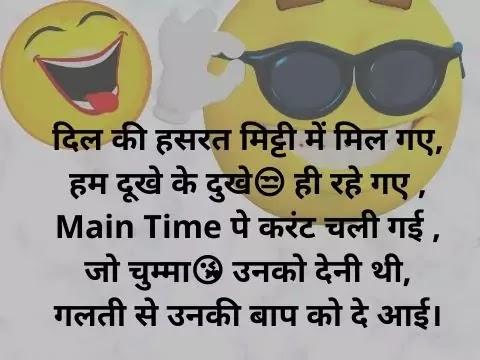 Best Comedy Shayari In Hindi -Top 10+ Funny Shayari With Images