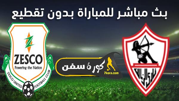 موعد مباراة الزمالك وزيسكو يونايتد بث مباشر بتاريخ 10-01-2020 دوري أبطال أفريقيا