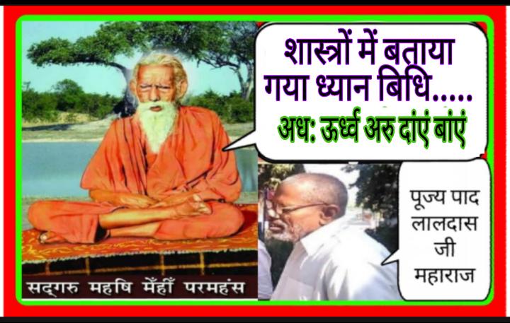 """P60, Complete knowledge of Vindu meditation? """"अध: ऊर्ध्व अरु दांएं बांएं।..."""" महर्षि मेंहीं पदावली अर्थ सहित। संपूर्ण बिंदु ध्यान पर चर्चा करते गुरुदेव।"""
