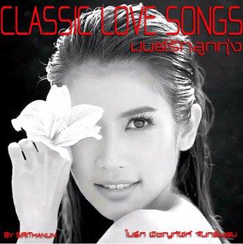 Download [Mp3]-[Hit Songs] รวมเพลงลูกทุ่งฟังสบายๆ เก่าๆ ใน มนต์รักลูกทุ่ง – CLASSIC LOVE SONGS 4shared By Pleng-mun.com