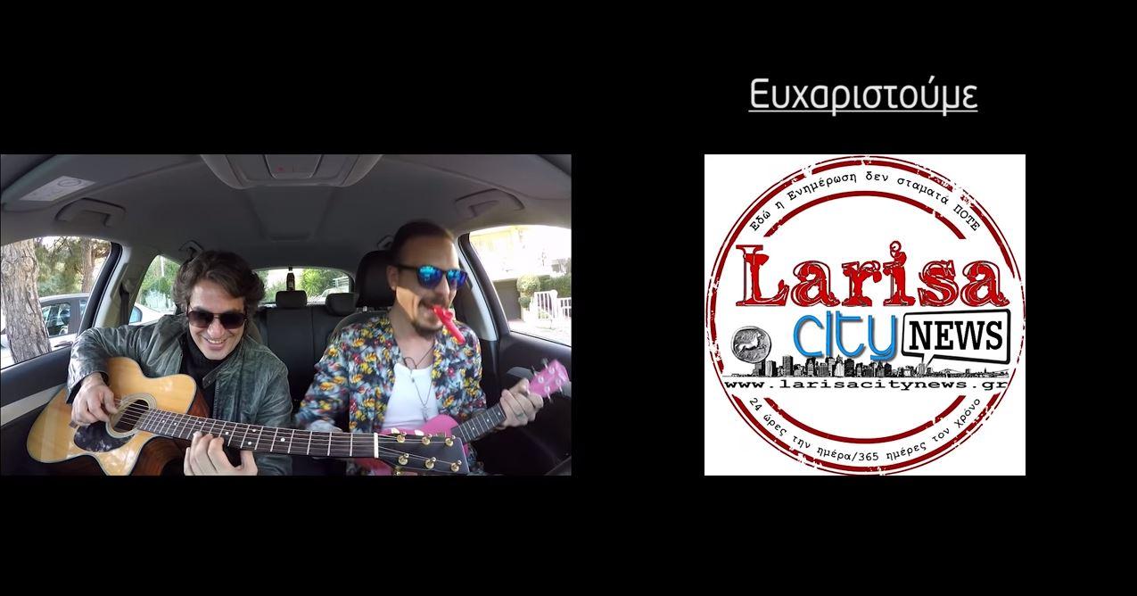 Ο Διονύσης Σχοινάς με Νέο Τραγούδι στο 14ο επεισόδιο του JukeBox Car με την υποστήριξη της larisacitynews.GR (ΦΩΤΟ-VIDEO)