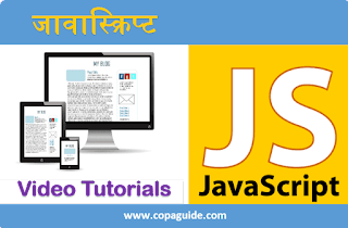 JavaScript Video Tutorials in Hindi