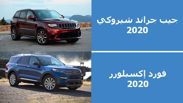 مقارنة بين جيب جراند شيروكي 2020 و فورد إكسبلورر 2020