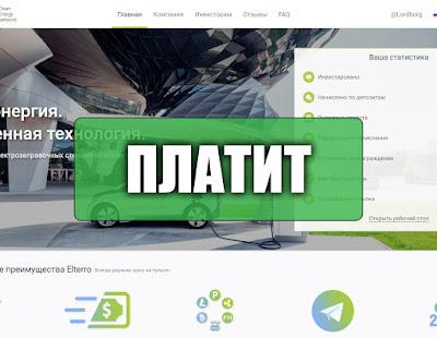Скриншоты выплат с хайпа el-terro.com