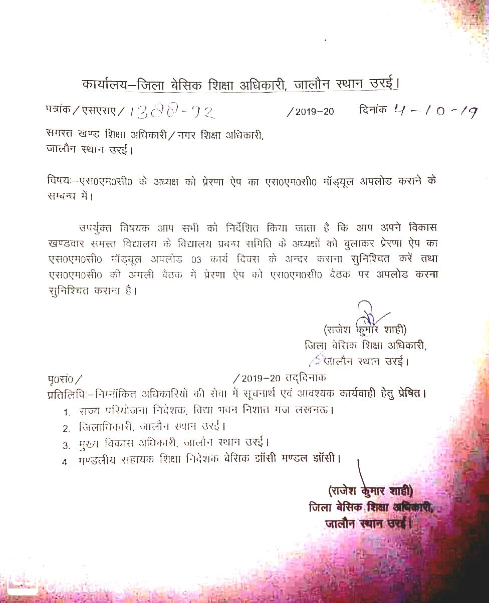 Basic Shiksha News : SMC अध्यक्ष को Prerna App का SMC Module अपलोड कराने के सम्बन्ध में BSA Orai  Order देखें