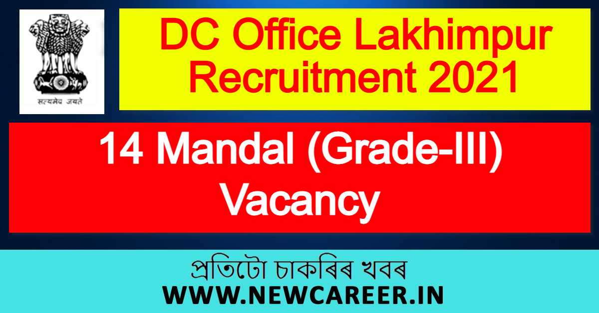 DC Office Lakhimpur Recruitment 2021 : Apply For 14 Mandal (Grade-III) Vacancy