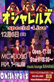 2020/12/06(Sun)@千葉BAHAMA