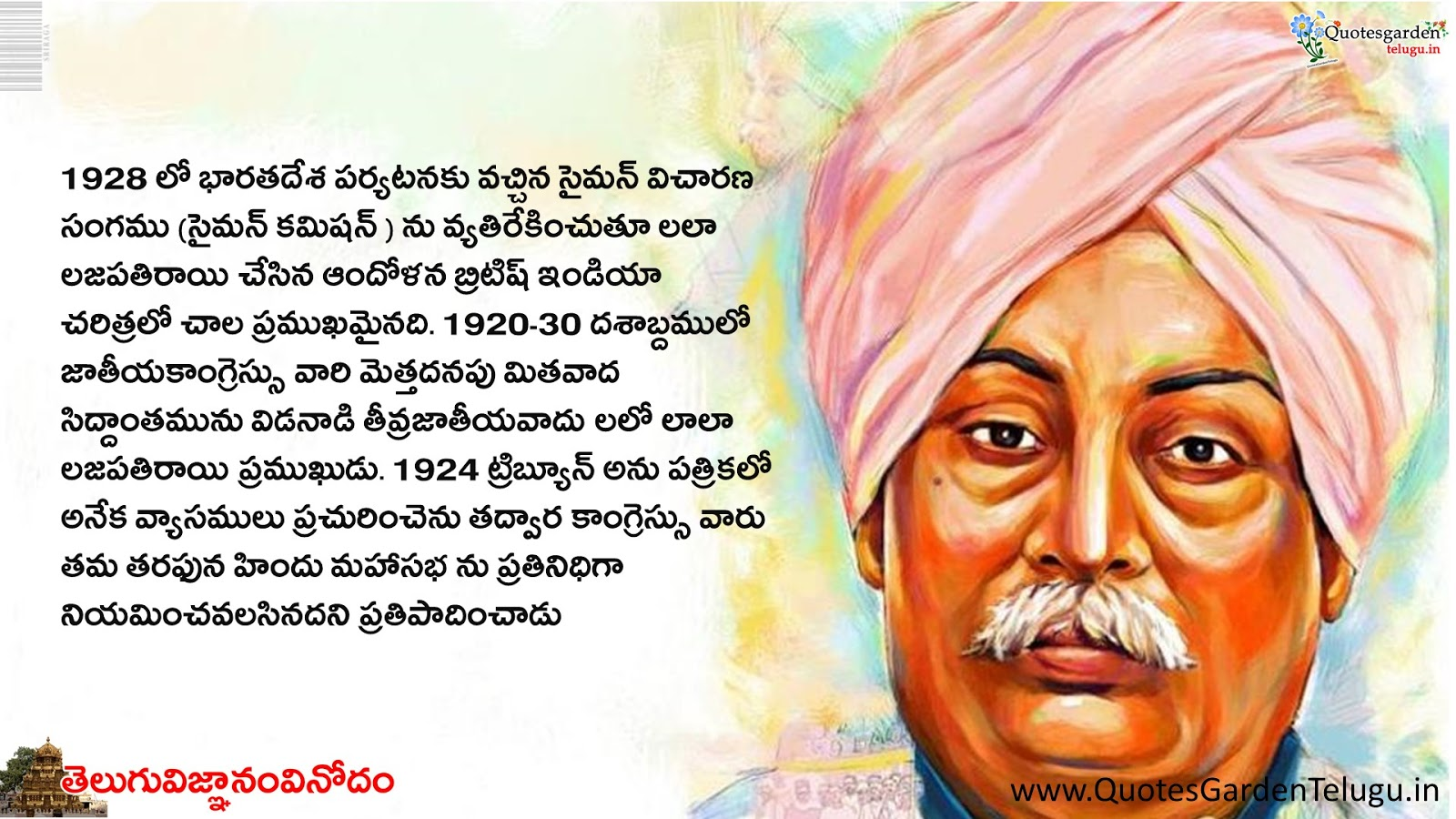 Freedom fighter Lalalajpatirai Jayanthi information in telugu