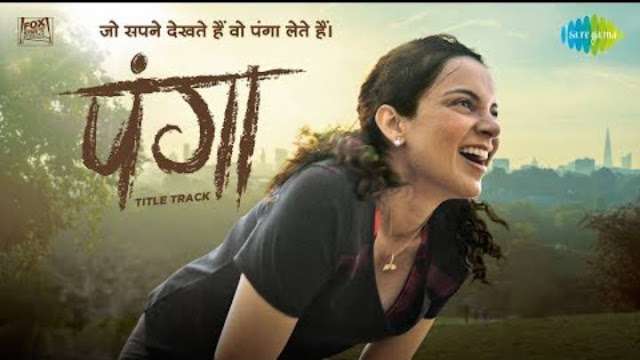 Panga Title Track Lyrics