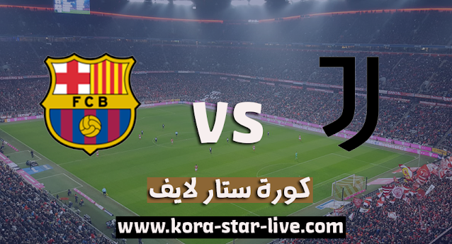 مشاهدة مباراة يوفنتوس وبرشلونة بث مباشر رابط كورة ستار 28-10-2020 في دوري أبطال أوروبا