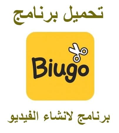 تنزيل تطبيق Biugo لنظام Android لانشاء الفيديو من الصور بتأثيرات رائعه
