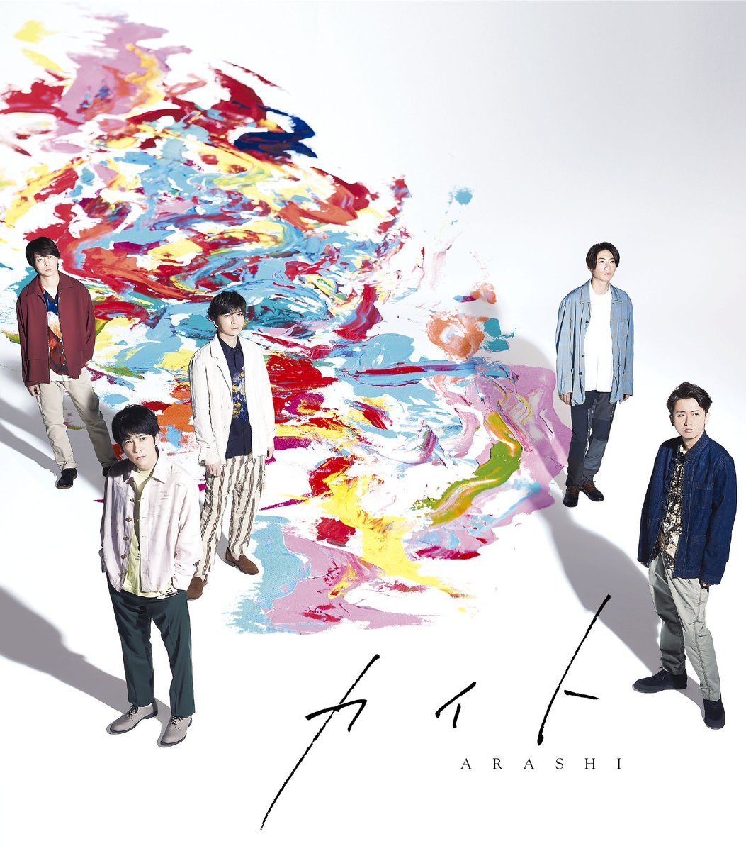 嵐 - Journey to Harmony Lyrics