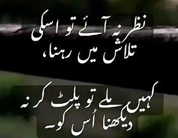 4-line-shayari-urdu