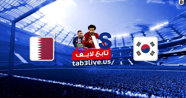 مشاهدة مباراة قطر وكوريا الجنوبية بث مباشراليوم 2020/11/17 مباراة ودية