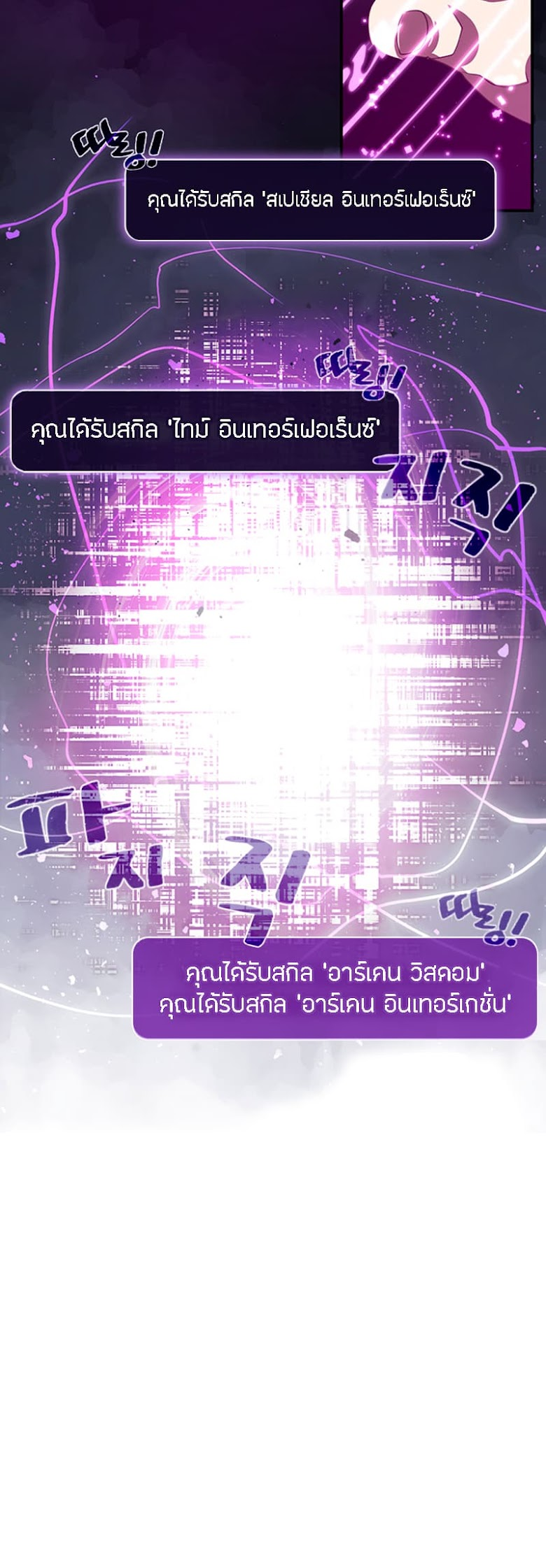 I Am The Sorcerer King - หน้า 24